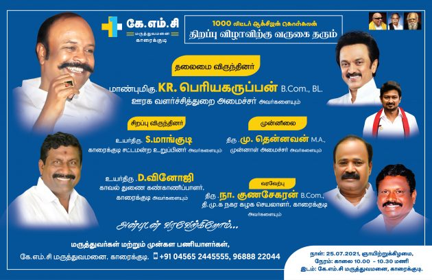 Hon'ble Minister for Rural Developent Thiru. KR. Periyakaruppam, B.Com, BL., Will Inaugurate the 1000 litre Liquid Oxygen Tank in our premises on 25.07.2021, 10.00AM