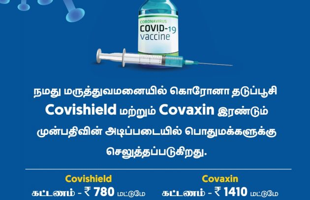 KMC Hospital Karaikudi Started Covishield Vaccination for 18+ age group. Kindly Book your doses at Cowin Portal  or Call 04565 244555 / 96888 22044 for more details.